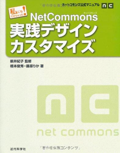 私にもできちゃった!NetCommons実践デザインカスタマイズ―ネットコモンズ公式マニュアルの詳細を見る