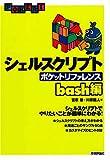 シェルスクリプト ポケットリファレンス ~bash編 (Pocket reference)