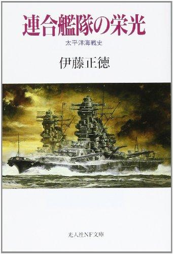 連合艦隊の栄光―太平洋海戦史 (光人社NF文庫)の詳細を見る