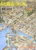 ある都市のれきし―横浜・330年 (たくさんのふしぎ傑作集)