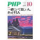 PHP 2015年 10 月号 [雑誌]