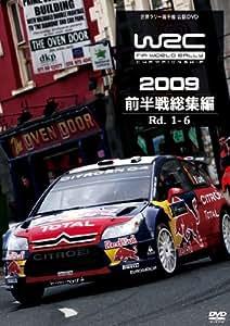 WRC世界ラリー選手権2009 前半戦総集編 [DVD]