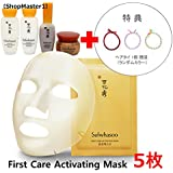 【NEW】【Sulwhasoo 雪花秀】潤燥(ユンチョ)マスクシート 5枚 / First Care Activating Mask 5Sheets / 海外直送品 / 特典 ソルファス基礎4種セット & ヘアタイ贈呈...