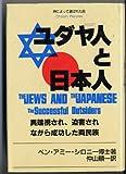 ユダヤ人と日本人―成功したのけ者 異端視され、迫害されながら成功した両民族