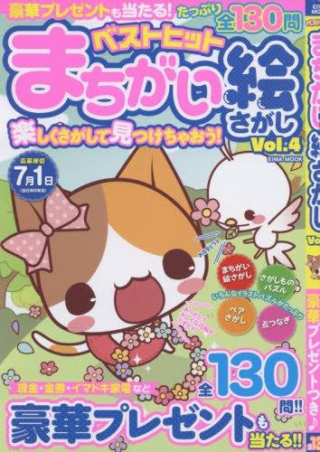 ベストヒットまちがい絵さがし Vol.4 (英和MOOK)