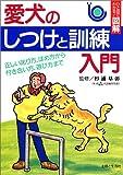 愛犬のしつけと訓練入門—正しい叱り方、ほめ方から付き合い方、遊び方まで (ひと目でわかる!図解)