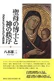 聖母の博士と神の秩序: ヨハネス・ドゥンス・スコトゥスの世界