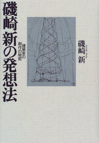 磯崎新の発想法―建築家の創作の秘密の詳細を見る