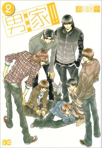 男家!! 2 (ビーズログコミックス)の詳細を見る