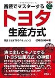 音読でマスターするトヨタ生産方式――英語で話すTPSのエッセンス (普及版)[CD Book]