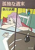 孤独な週末 (角川文庫)