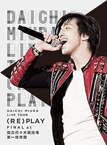 DAICHI MIURA LIVE TOUR (RE)PLAY FINAL at 国立代々木競技場第一体育館 [DVD]