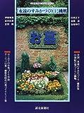お墓―「永遠のすみかづくり」に挑戦 (よみうりカラームックシリーズ)