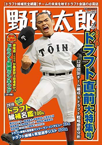 野球太郎 No.028