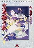 文鳥様と私 3 (あおばコミックス 232 動物シリーズ)