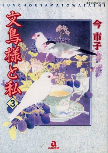 文鳥様と私 3 (あおばコミックス 232 動物シリーズ)の詳細を見る