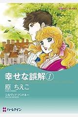 幸せな誤解 1 (ハーレクインコミックス) Kindle版