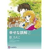 幸せな誤解 1 (ハーレクインコミックス)