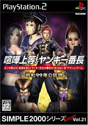 {PS2}SIMPLE2000シリーズ Ultimate Vol.21 喧嘩上等 ヤンキー番長 〜昭和99年の伝説〜 20041111