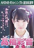 【高橋彩音】 公式生写真 AKB48 翼はいらない 劇場盤特典