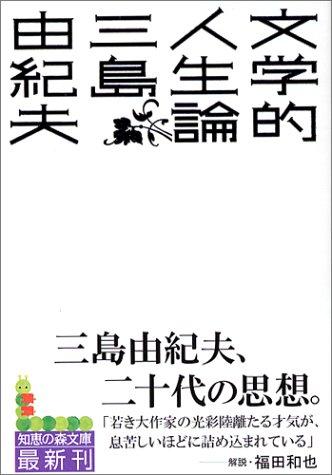 文学的人生論 (知恵の森文庫)