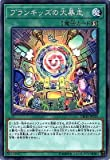 遊戯王/第10期/DBHS-JP025 プランキッズの大暴走