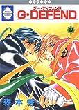 G・DEFEND(17) (冬水社・ラキッシュコミックス)