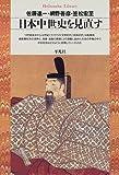 日本中世史を見直す (平凡社ライブラリー)