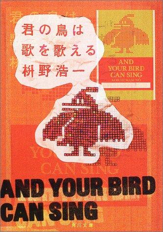 君の鳥は歌を歌える (角川文庫)の詳細を見る