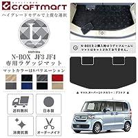N-BOX NBOXカスタム ラゲッジマット 平成29年9月~現行モデル JF3 JF4 LXマット プレーン ブルー