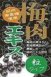 梅肉エキス 粒タイプ 70g(約350粒)