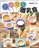 取り分け離乳食 (生活実用シリーズ)   (日本放送出版協会)