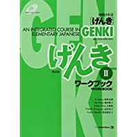 GENKI: An Integrated Course in Elementary Japanese Workbook II [Second Edition] 初級日本語 げんき ワークブック II [第2版]