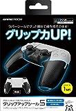 PS5コントローラ用グリップ強化シール『グリップアップシール5』 - PS5