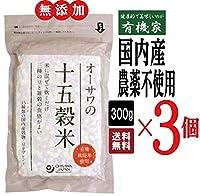 オーサワの十五穀米300g×3個★ 送料無料 レターパック青 ★国内産100%★無農薬栽培