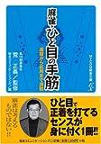 麻雀・ひと目の手筋 (MYCOM麻雀文庫EX)