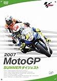 2007 MOTO GP SUMMERダイジェスト [DVD] 画像