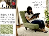 一人掛け高級ハイバックソファ【日本製】ケルングリーンlulu-1P・脚脱着可お好みのスタイルでローソファーとしても