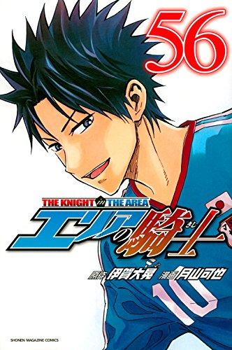 エリアの騎士(56) (講談社コミックス)