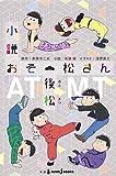 小説おそ松さん 後松 (JUMP j BOOKS)