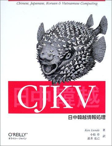 CJKV日中韓越情報処理の詳細を見る