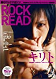 ROCK AND READ 003 画像