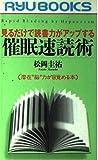 """催眠速読術―見るだけで読書力がアップする 潜在""""脳""""力が目覚める本 (Ryu books) 画像"""