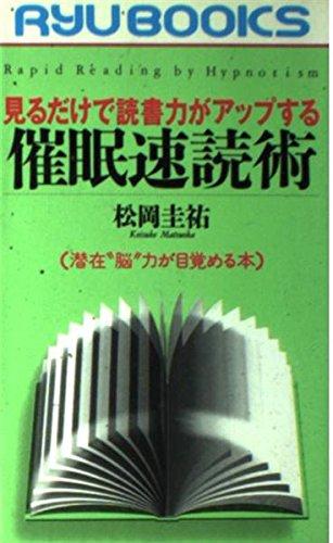 """催眠速読術―見るだけで読書力がアップする 潜在""""脳""""力が目覚める本 (Ryu books)の詳細を見る"""