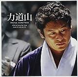 力道山 Original Sound Trackを試聴する