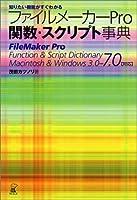 ファイルメーカーPro関数・スクリプト事典 Ver.3.0~7.0対応―知りたい機能がすぐわかる
