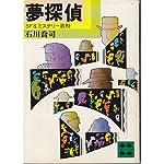 夢探偵―SF&ミステリー百科 (講談社文庫)