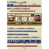 鉄道車両ビジュアル大全(4) 札幌駅 昭和63年 「北斗星」デビュー