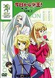 今日からマ王! 第二章 FIRST SEASON VOL.2 [DVD]