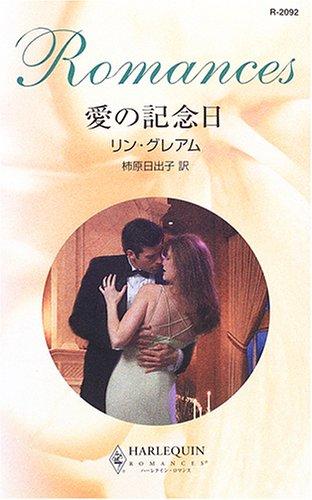 愛の記念日 (ハーレクイン・ロマンス)の詳細を見る